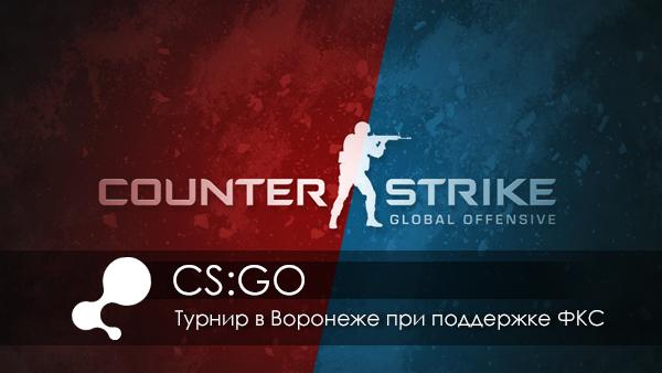 Киберспортивный турнир по CSGO в Воронеже