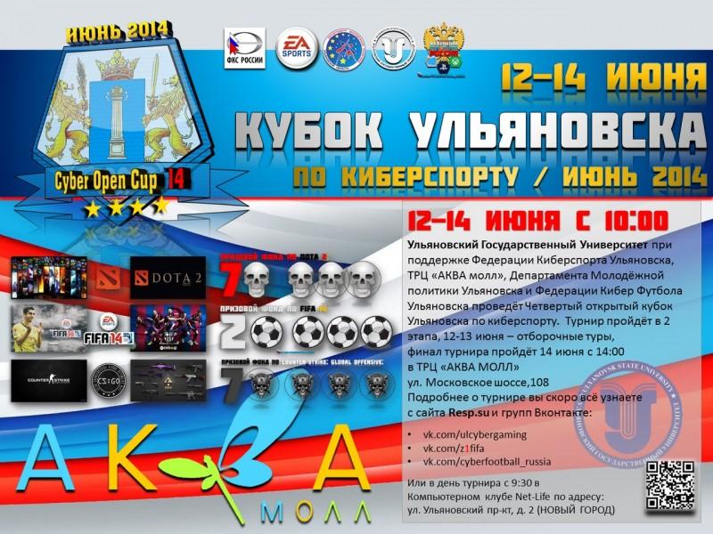 Четвертый Открытый Кубок Ульяновска по кибер-спорту