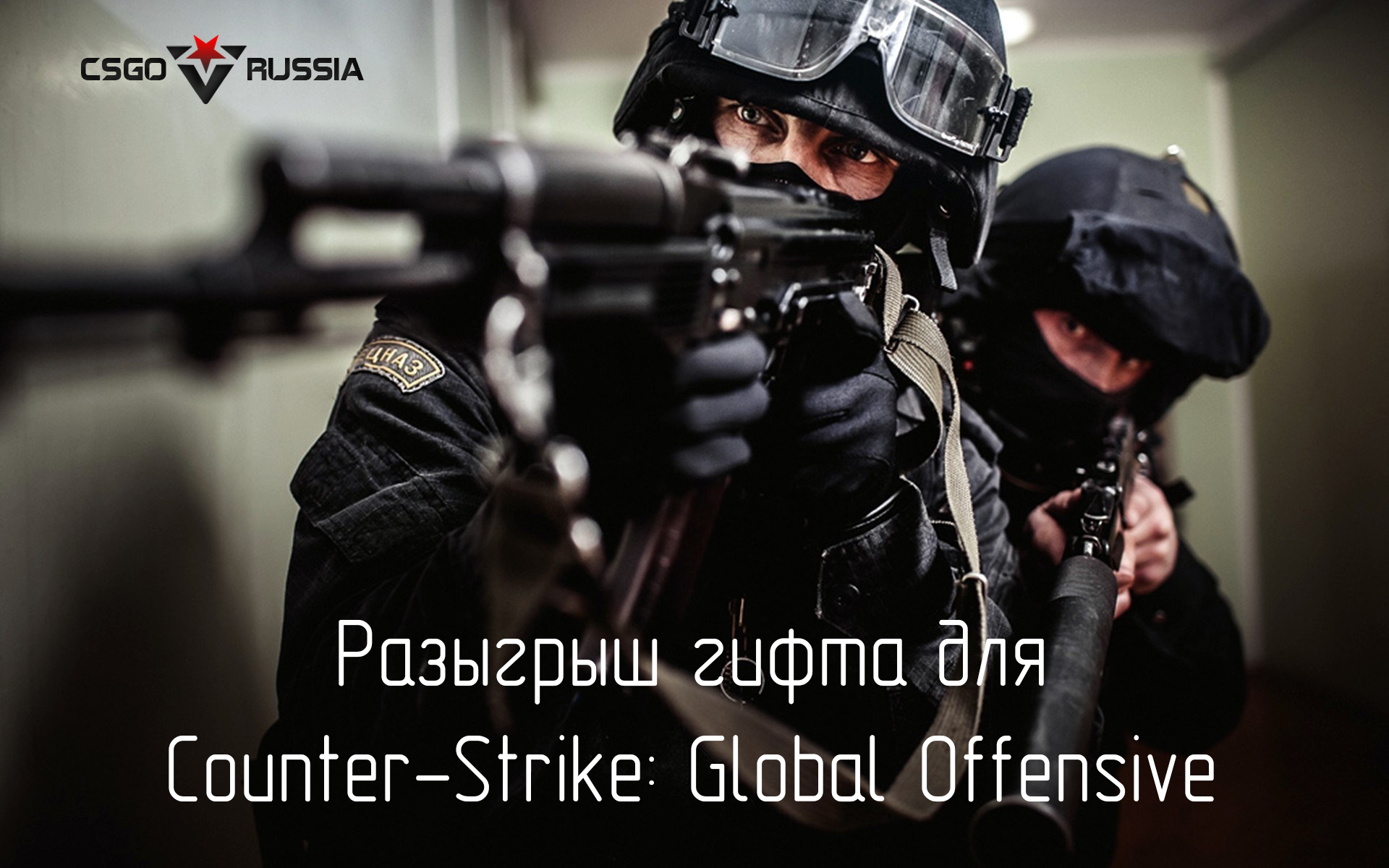 Розыгрыш Counter-Strike: Global Offensive